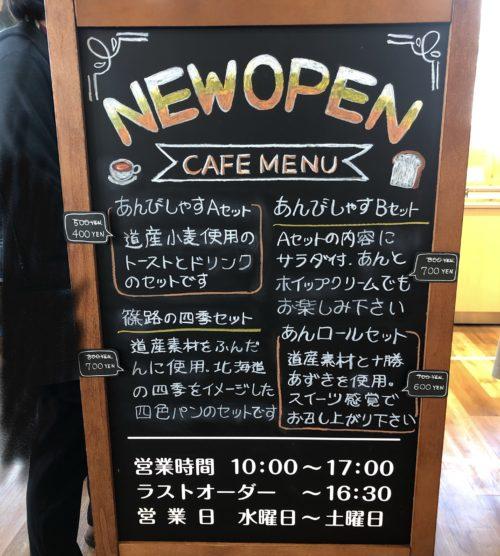 アンビシャスのカフェのメニュー看板