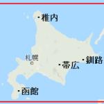 北海道旅行の計画の立て方/何がカギをにぎる?5つの注意事項
