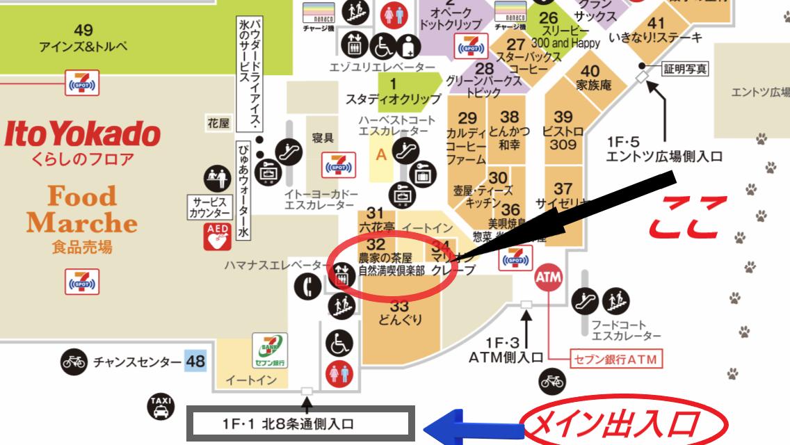 アリオ札幌の1F自然満喫倶楽部の案内図