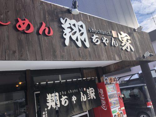 ラーメン屋翔ちゃんの店の看板