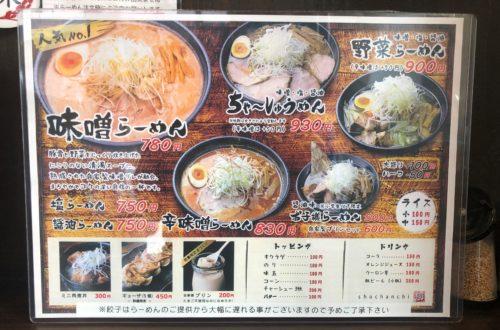 翔ちゃんのメニュー表