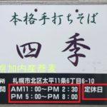 札幌太平『四季』/瑞々しいそばの香り、これぞ幌加内産か?