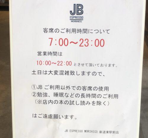 森彦 新道東駅前店の営業時間の張り紙