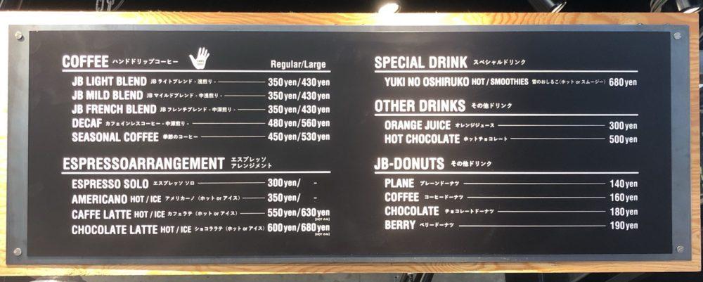森彦 新道東駅前店のドリンクメニュー看板