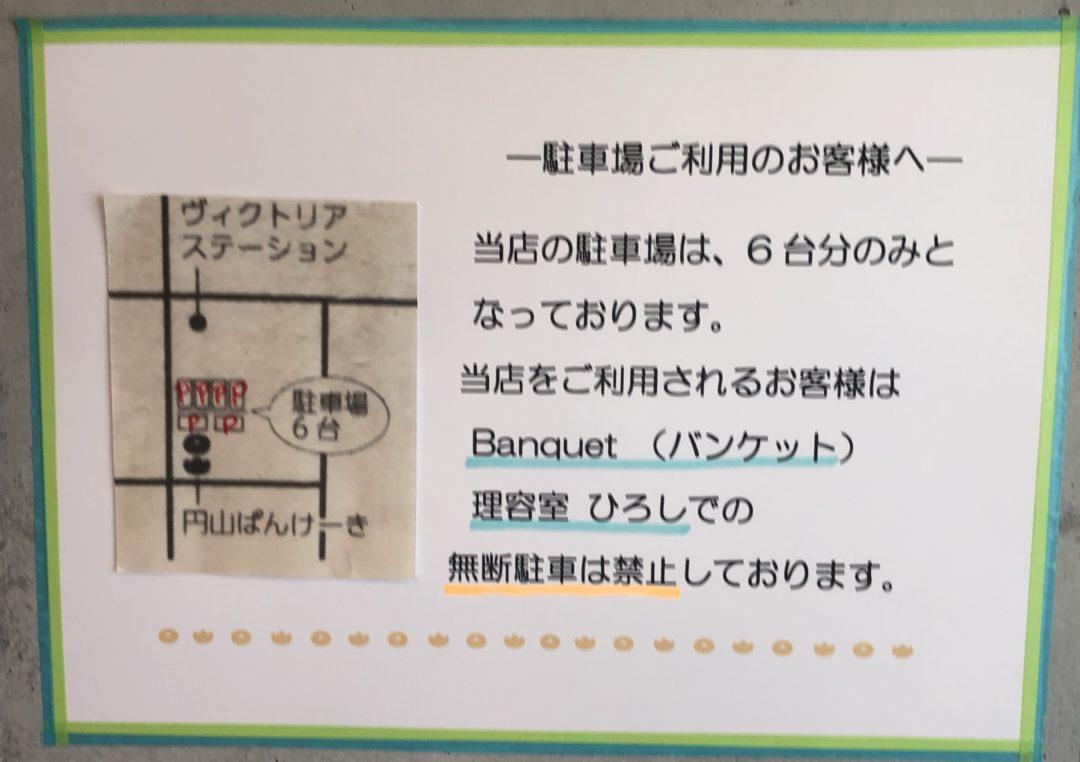 円山ぱんけーきの駐車場の案内図