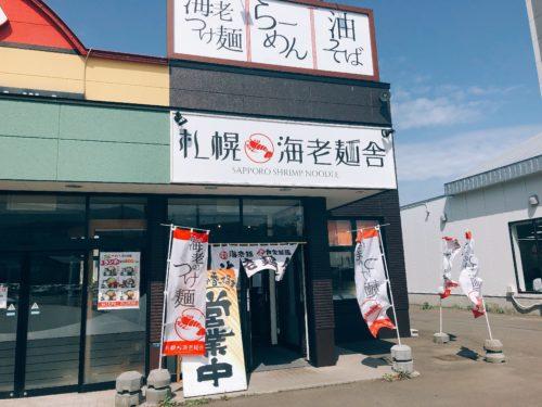 ラーメン屋 札幌海老麺舎