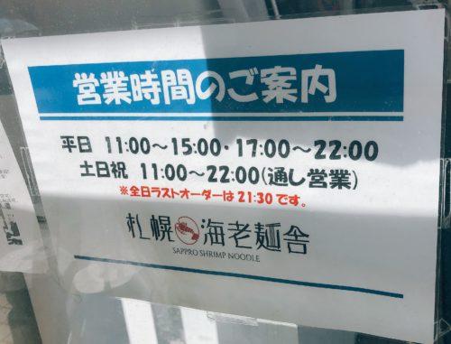 札幌海老麺舎の営業時間