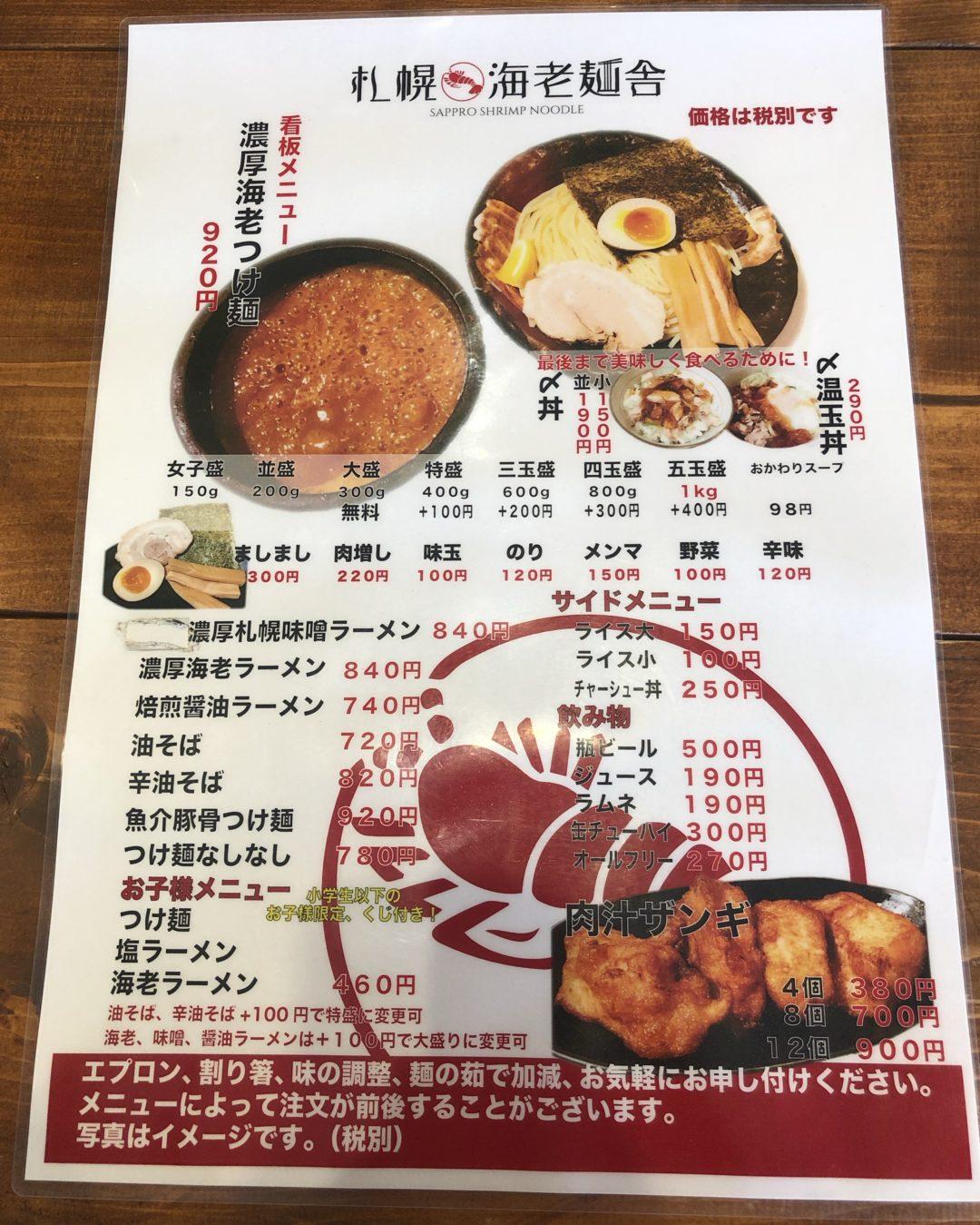 札幌海老麺舎のメニュー表