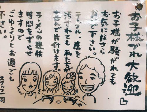 札幌海老麺舎の子連れ歓迎の看板