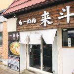 『らーめん来斗』全国的に有名なあのラーメン店と同じ味?いやそれ以上?