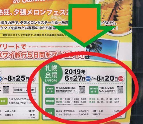 夕張メロンフェス2019のポスターの札幌会場部分