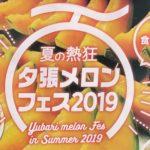 札幌市内で待望の【夕張メロン食べ放題】6/27より開催…さてどうなるか?
