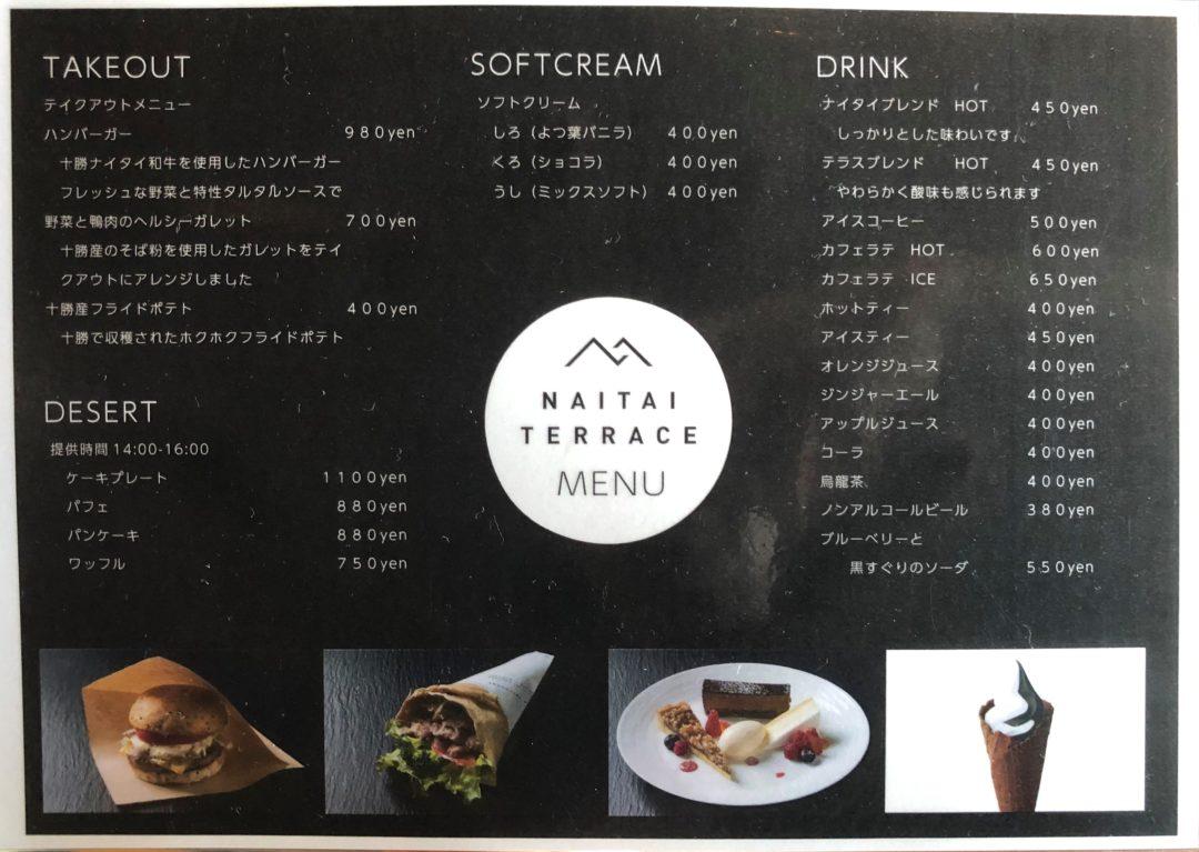 ナイタイテラスのカフェメニュ