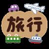 【北海道旅行】安く行く方法は…?効率的な計画の立て方はこうだ!!