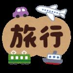 北海道旅行に安く行く方法は…?効率的な計画の立て方はこうだ!!