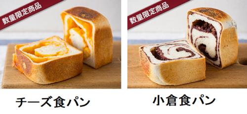 チーズ食パン 小倉食パン
