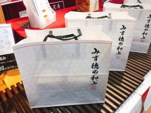 みず穂の和み専用の紙袋