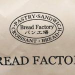 焼き立て食パン「みず穂の和み」/札幌はイオンで買える…?