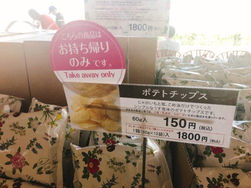 六花亭ポテトチップス150円