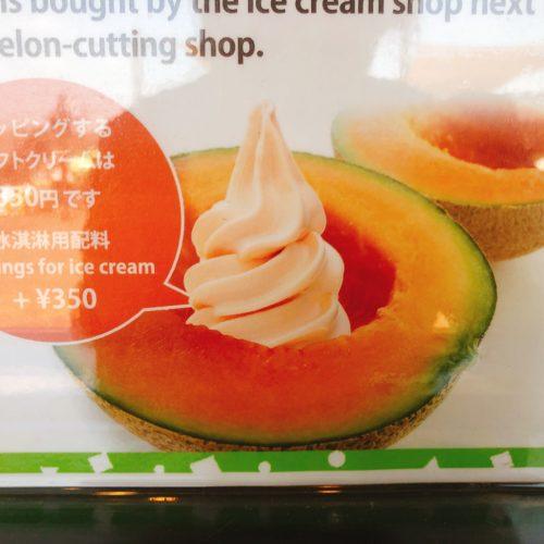 半分の富良野メロンにソフトクリーム