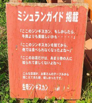 ひつじの丘ジンギスカンのミシュラン・ガイド搭載の看板