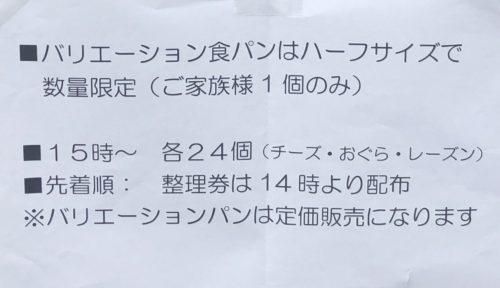 ルミトロン札幌円山の注意書き張り紙
