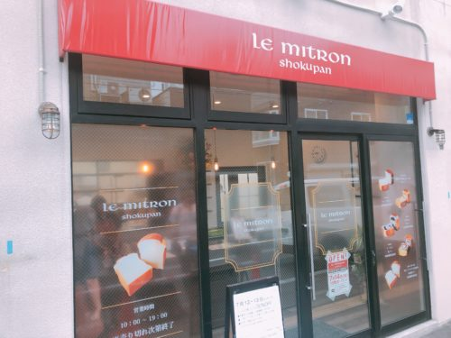 食パン屋さん ル・ミトロン
