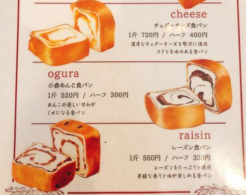 ルミトロン札幌円山店の価格表