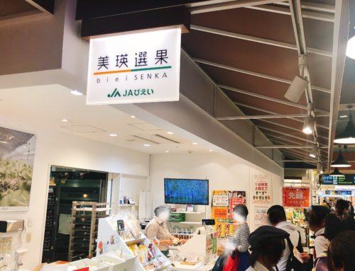 美瑛選果・新千歳空港店