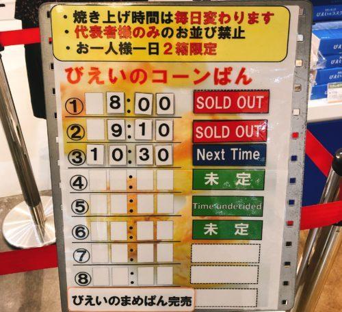 美瑛選果・新千歳空港店のコーンパンの焼き上がり表