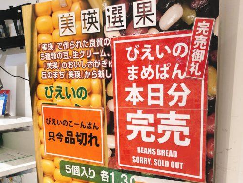 美瑛選果のコーンパン本日完売の看板
