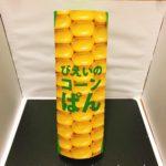 【美瑛選果のコーンパン】並べば買える/新千歳空港に行ったらまずチェック!
