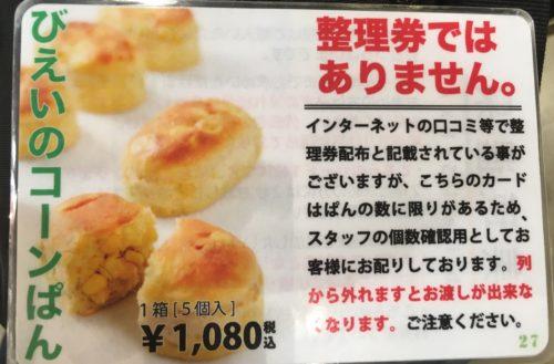 美瑛選果のコーンパンを購入するためのカード