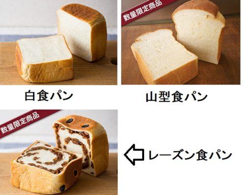 白食パン 山型食パン レーズン食パン