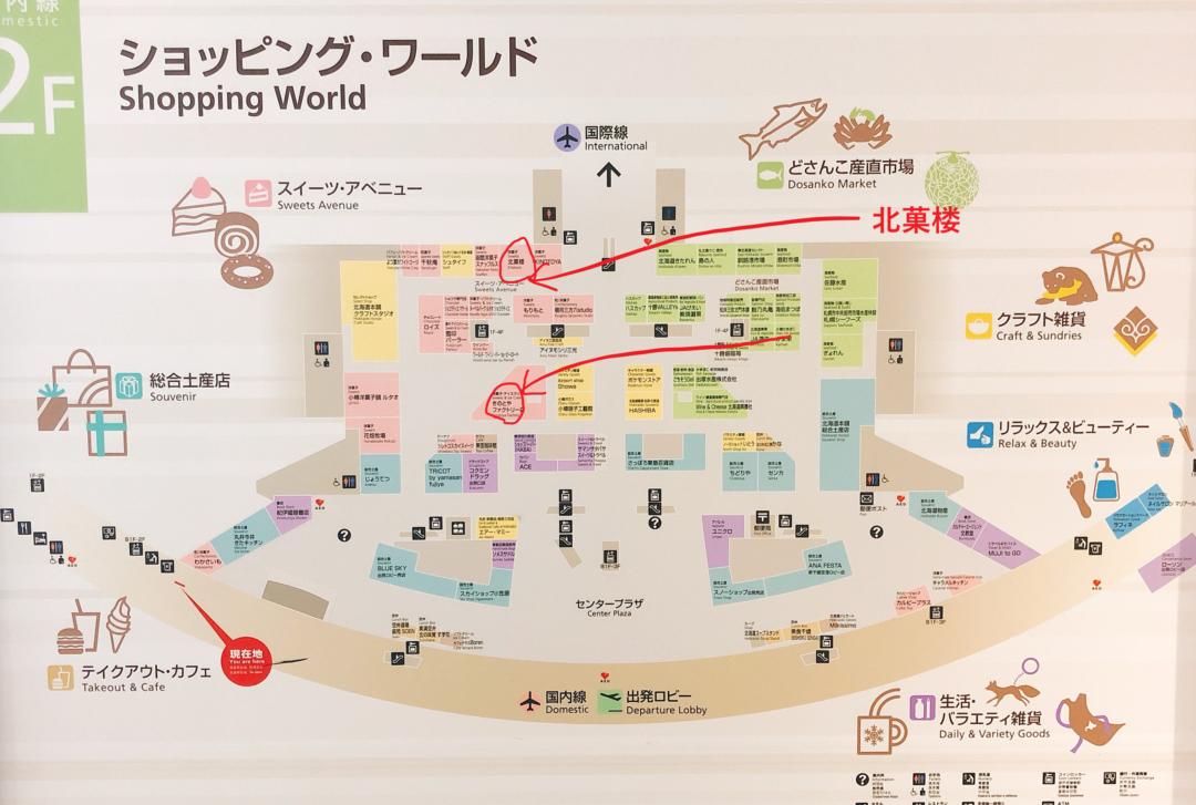 新千歳の北菓楼ときのとやを指した地図