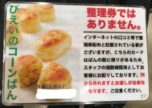 美瑛選果/新千歳空港店のコーンパンを買える権利の券