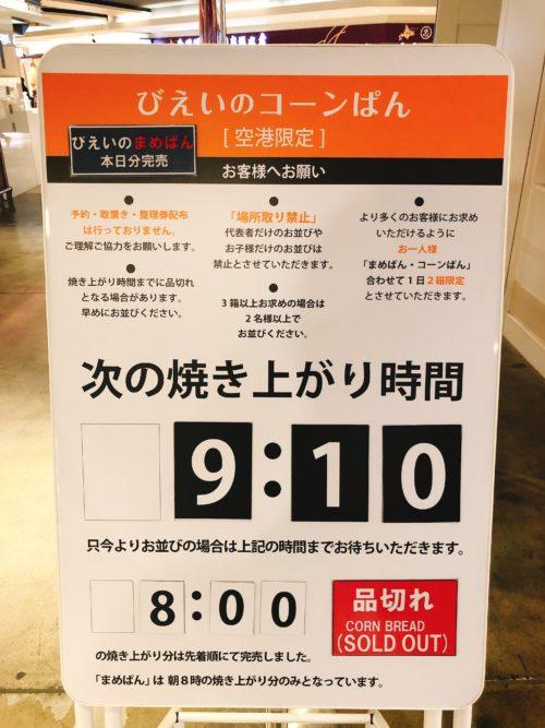美瑛選果/新千歳空港の焼き上がり時間の看板