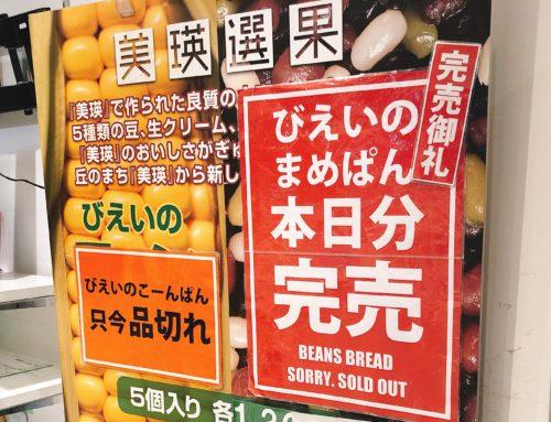 美瑛選果/新千歳空港店の完売の張り紙