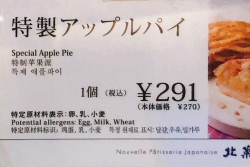 新千歳空港の北菓楼のアップルパイの値段