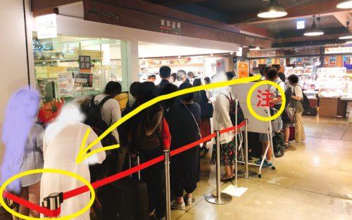 美瑛選果/新千歳空港店の行列の締切の様子