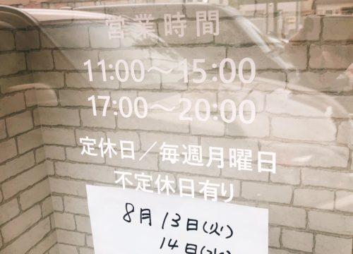 ガラスに書いてある美椿の営業時間の表記