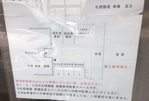 美椿の駐車場配置図