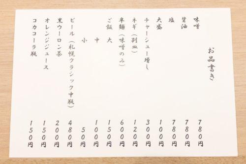 美椿のラーメンメニュー表