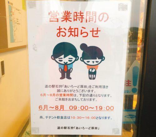 道の駅 あいろーど厚田の営業時間の張り紙