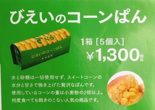 美瑛選果のコーンパン 1300円