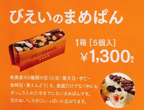 美瑛選果の豆パン1300円