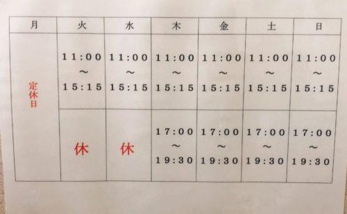 彩未の営業日のお知らせ表