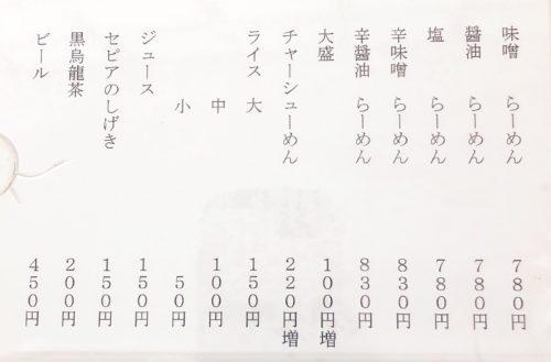 彩未のラーメンのメニュー表