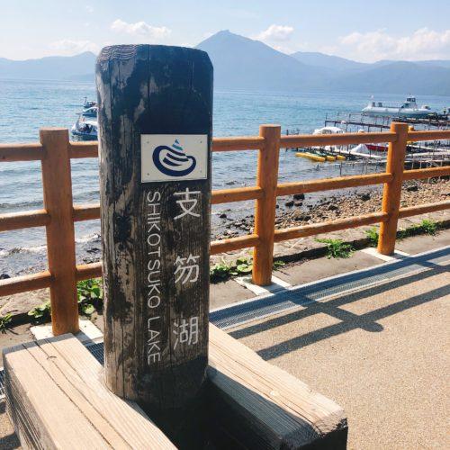 支笏湖の立て標石