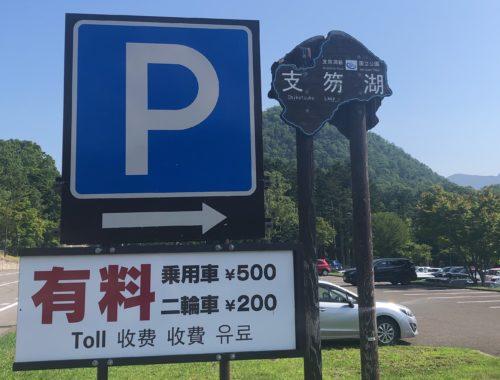 支笏湖温泉の有料駐車場の看板
